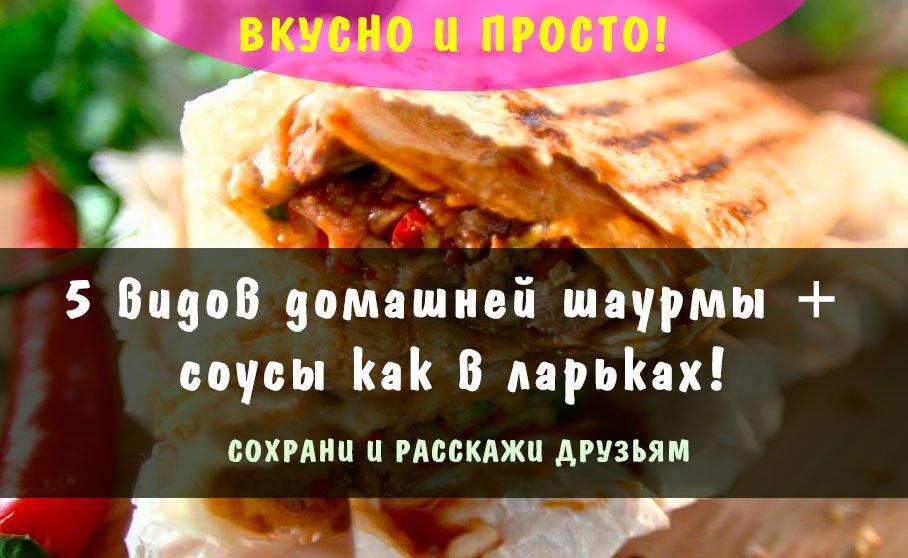 как приготовить шаурму дома в лаваше с курицей фото рецепт пошаговый