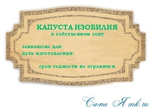Зелень сушеная надпись картинка распечатать