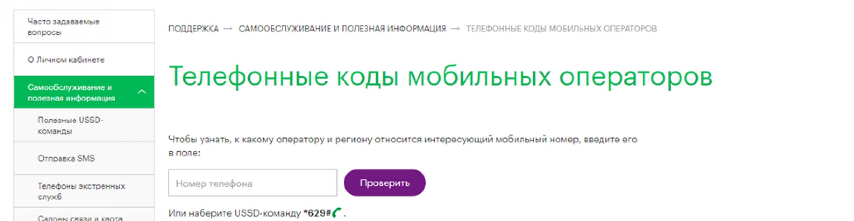 Проверка телефона в базе данных перенесенных номеров.