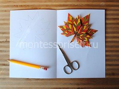 Открытка кленовый лист на день учителя