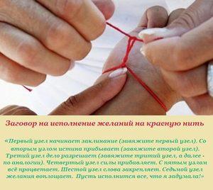 Червона нитка на зап ясті  навіщо носити вовняну нитку 947716a13f15d